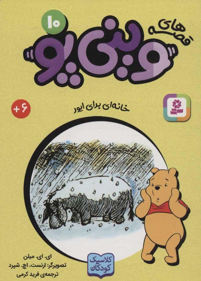 کتاب قصه های وینی پو 10