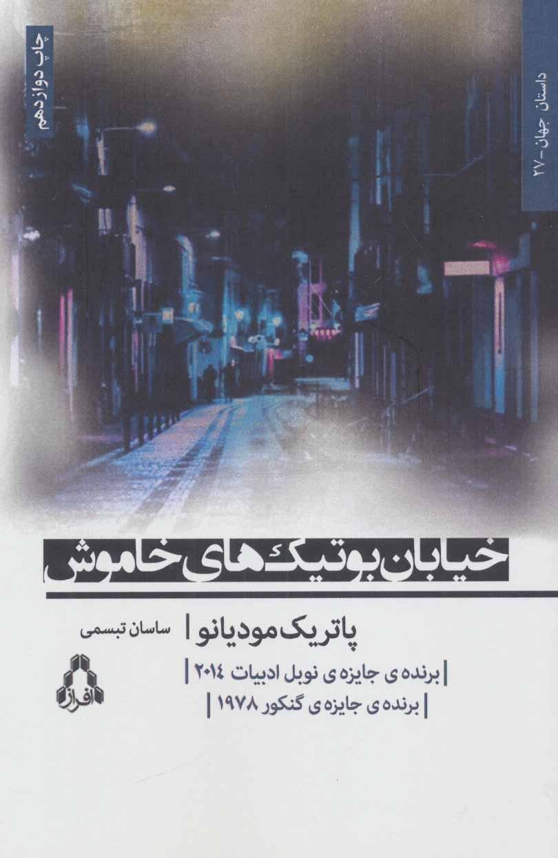 کتاب خیابان بوتیک های خاموش