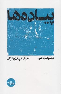 کتاب پیاده ها
