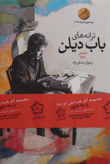 کتاب ترانه های باب دیلن (3 جلدی)