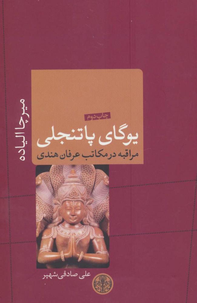 کتاب یوگای پاتنجلی