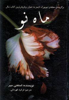 کتاب ماه نو