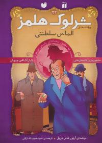 کتاب شرلوک هلمز(22)