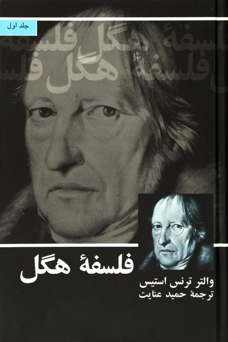 کتاب فلسفه هگل (2 جلدی)