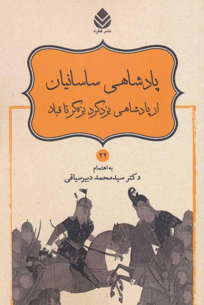 کتاب پادشاهی ساسانیان از پادشاهی یزدگرد بزه گر تا قباد