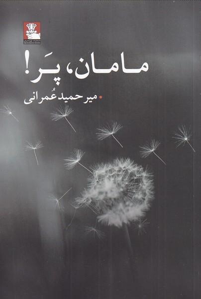 کتاب مامان پر