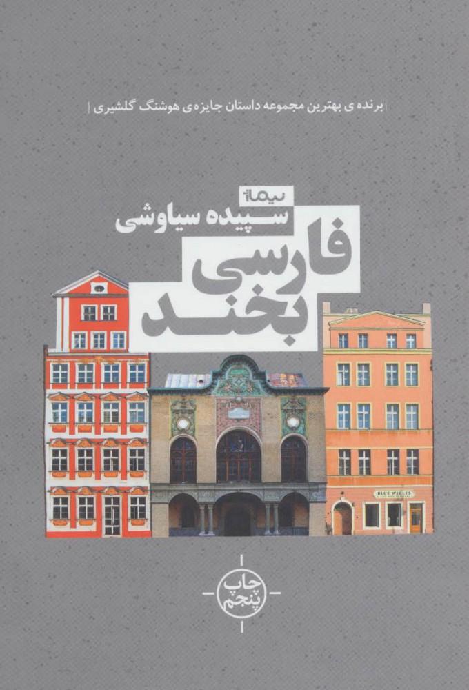 کتاب فارسی بخند