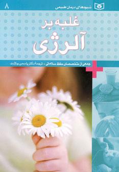 کتاب غلبه بر آلرژی