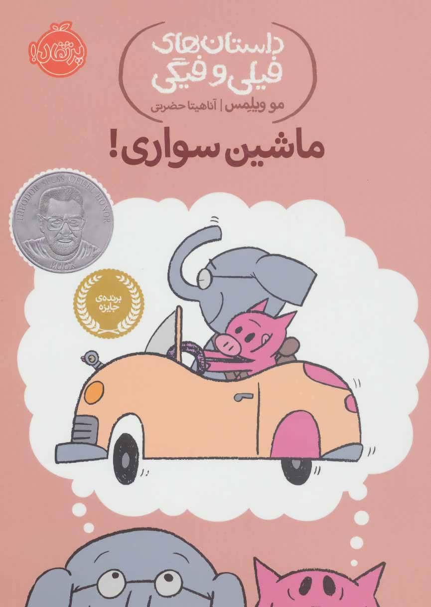 رمان ماشین سواری!