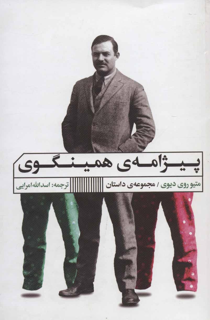 کتاب پیژامه ی همینگوی