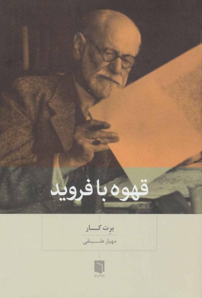 کتاب قهوه با فروید