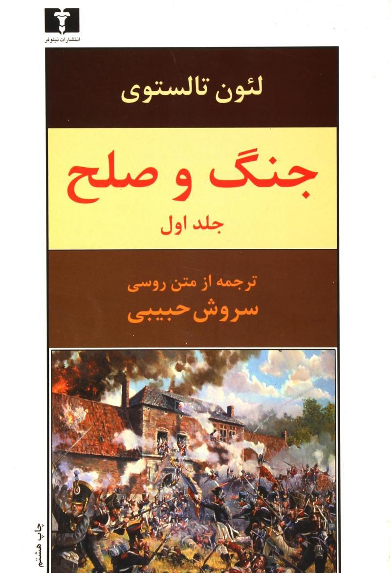 کتاب جنگ و صلح (چهار جلدی)