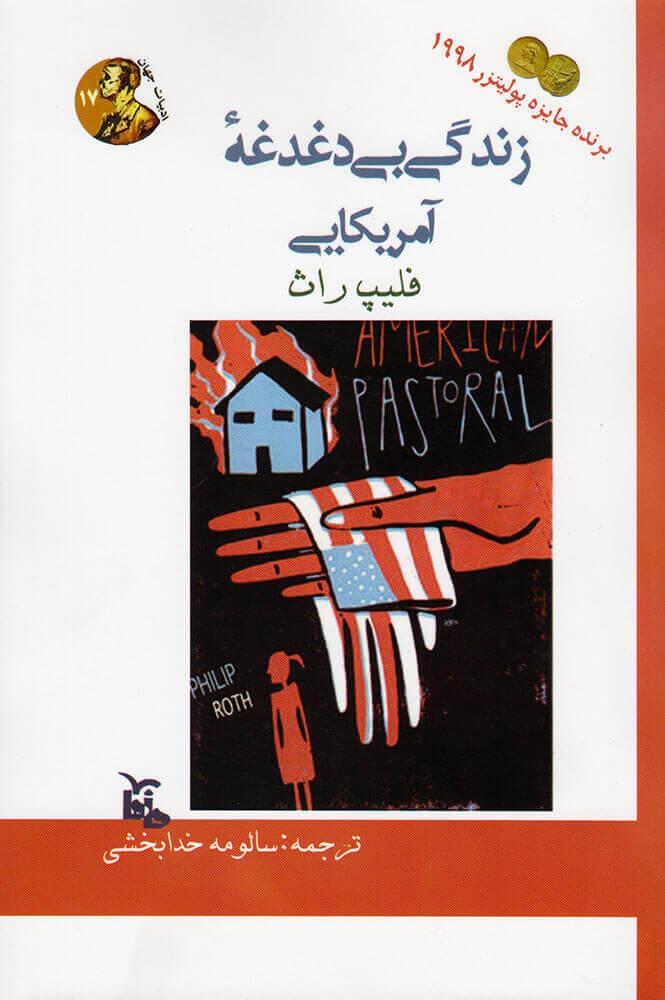 کتاب زندگی بی دغدغه آمریکایی