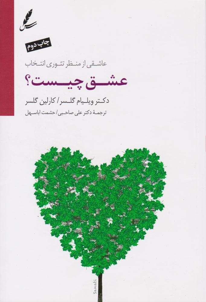 کتاب عشق چیست؟