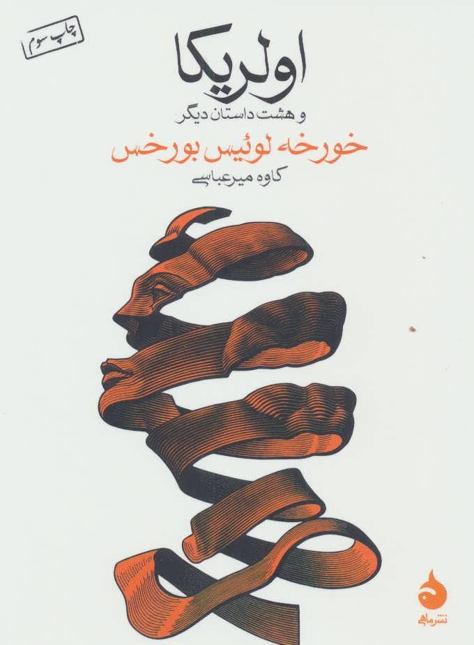کتاب اولریکا