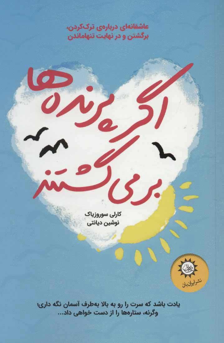 کتاب اگر پرنده ها برمی گشتند