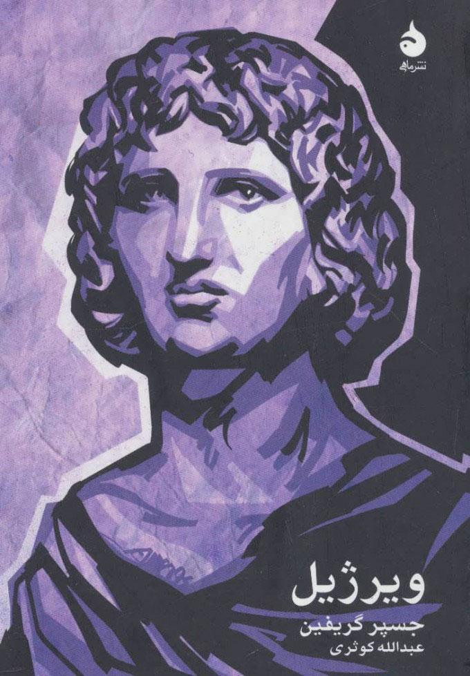کتاب ویرژیل