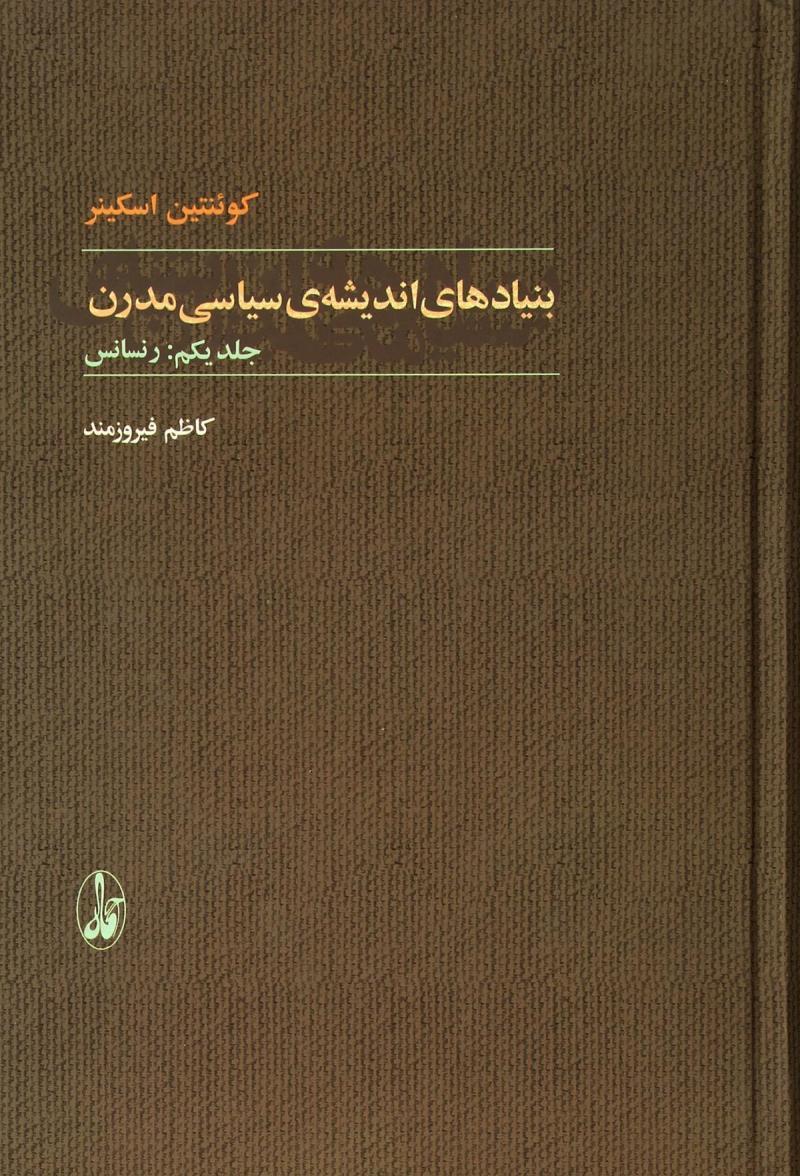 کتاب بنیاد های اندیشه های سیاسی مدرن (۲ جلدی)