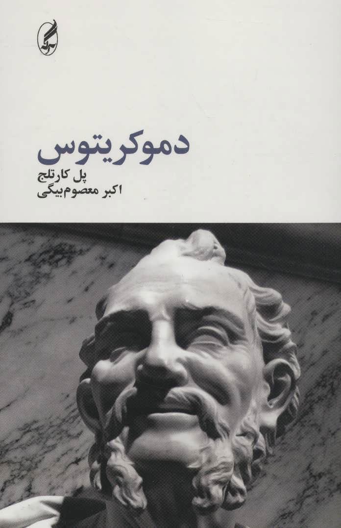 کتاب دموکریتوس