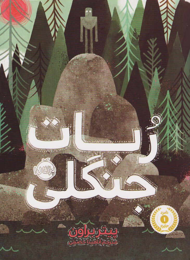 کتاب ربات جنگلی