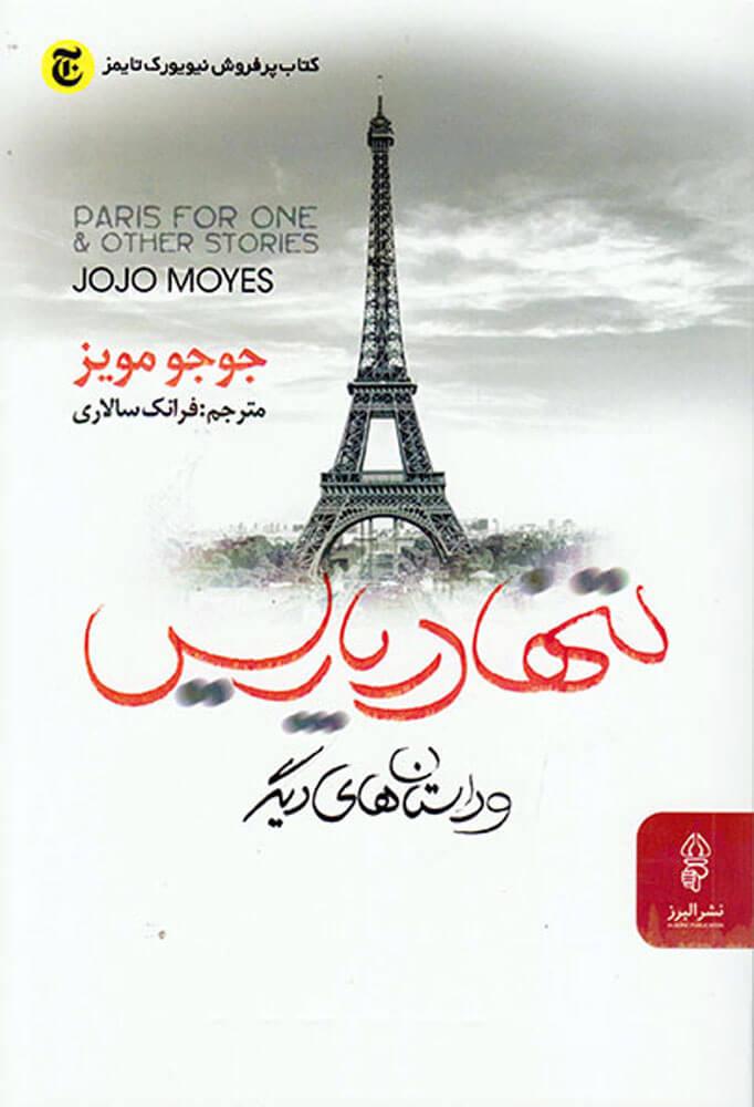 کتاب تنها در پاریس و داستان های دیگر
