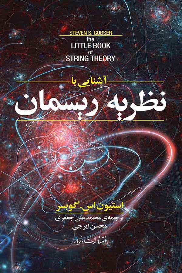 کتاب آشنایی با نظریه ریسمان