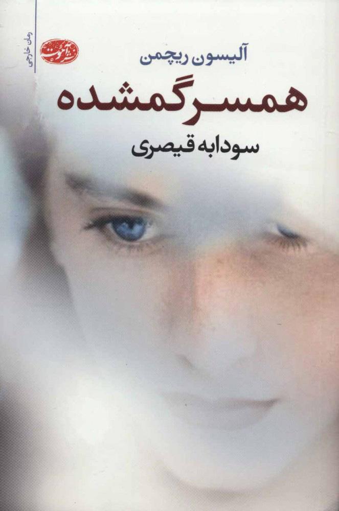 کتاب همسر گمشده
