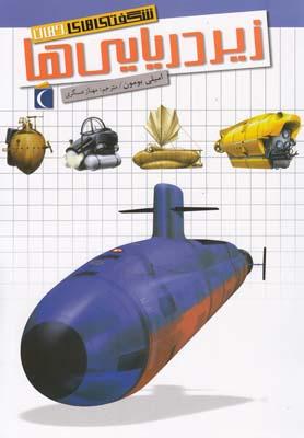 کتاب زیردریایی ها