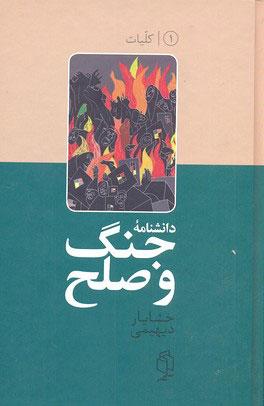 کتاب دانشنامه جنگ و صلح (۱)