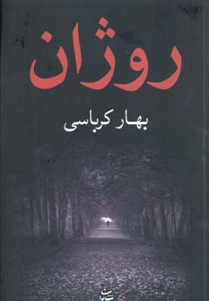 کتاب روژان