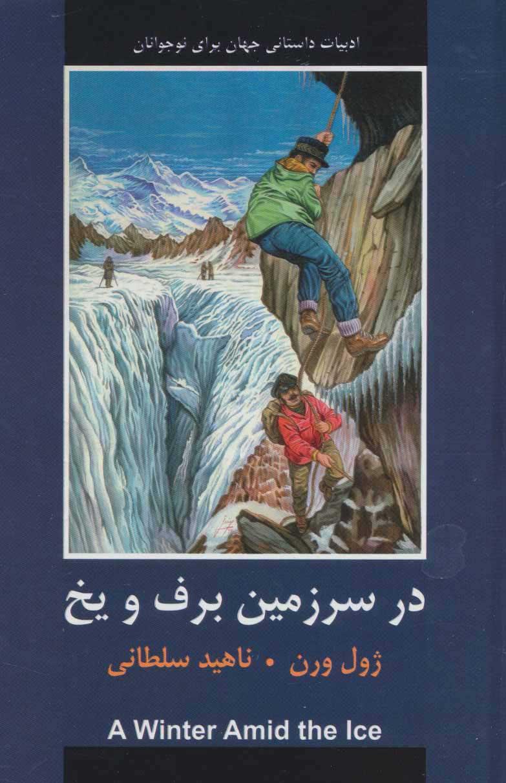 کتاب در سرزمین برف و یخ