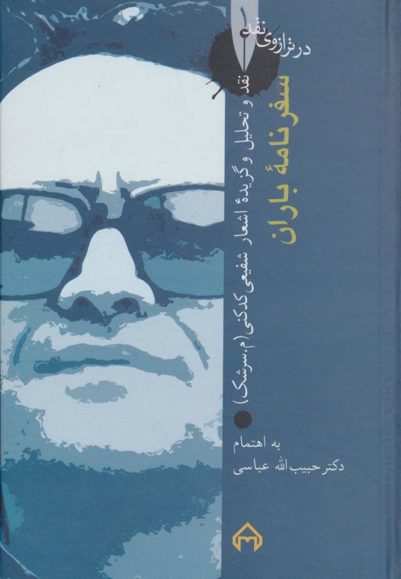 کتاب در ترازوی نقد - سفرنامه باران