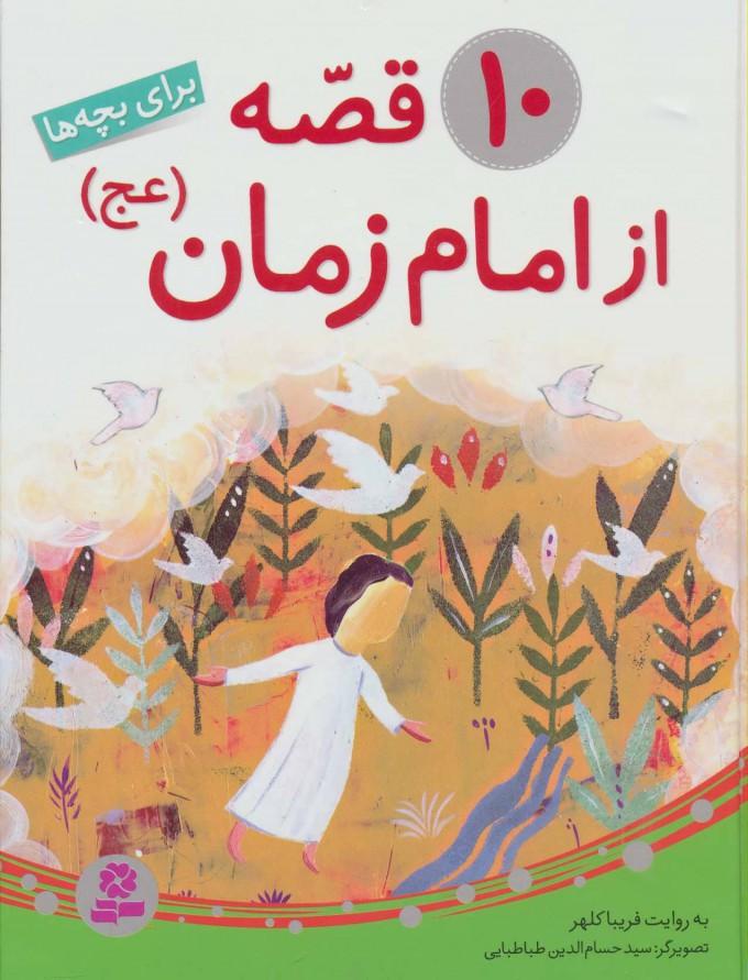 کتاب 10 قصه از امام زمان (عج)