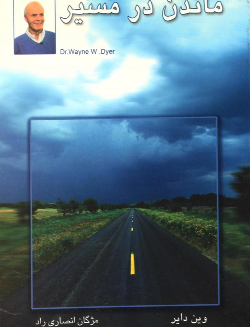 کتاب ماندن در مسیر