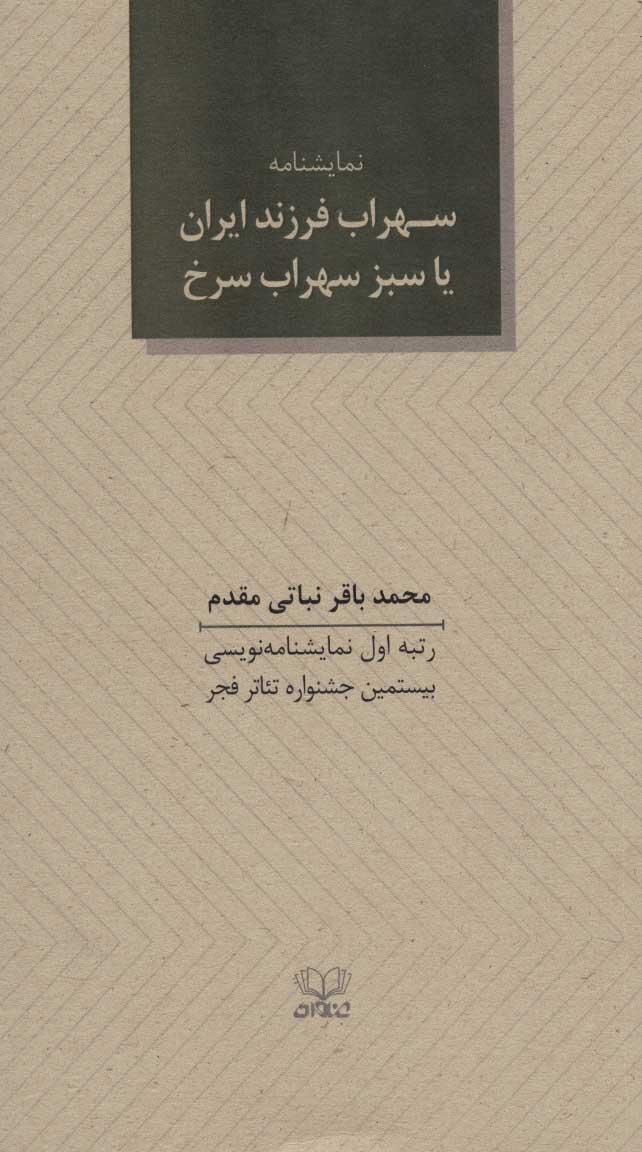 کتاب سهراب فرزند ایران یا سبز سهراب سرخ