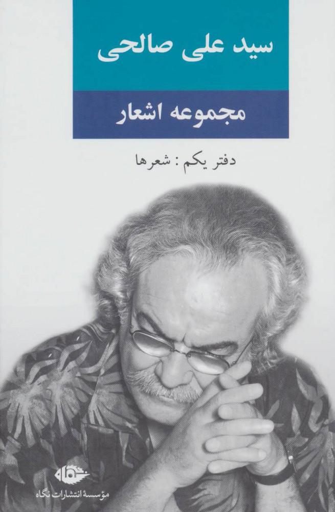 کتاب مجموعه اشعار سید علی صالحی