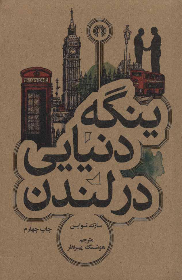 کتاب ینگه دنیایی در لندن