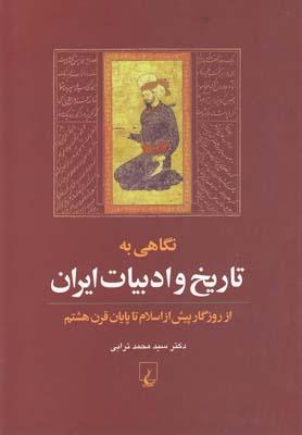 کتاب نگاهی به تاریخ و ادبیات ایران