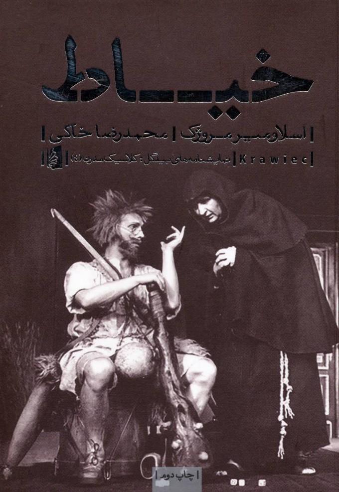 کتاب خیاط