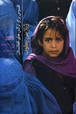 کتاب افسوس برای نرگس های افغانستان