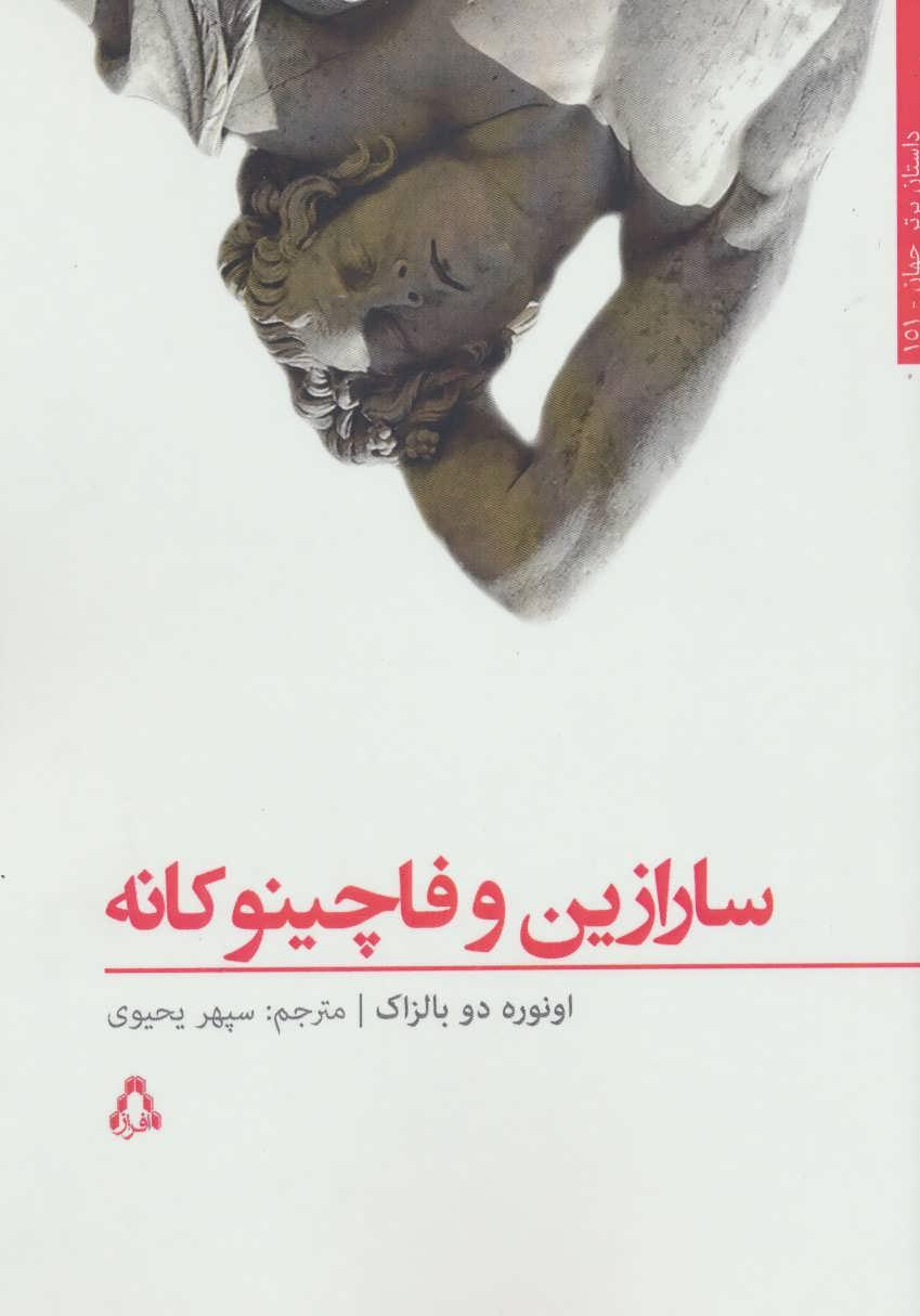 کتاب سارازین وفاچینوکانه