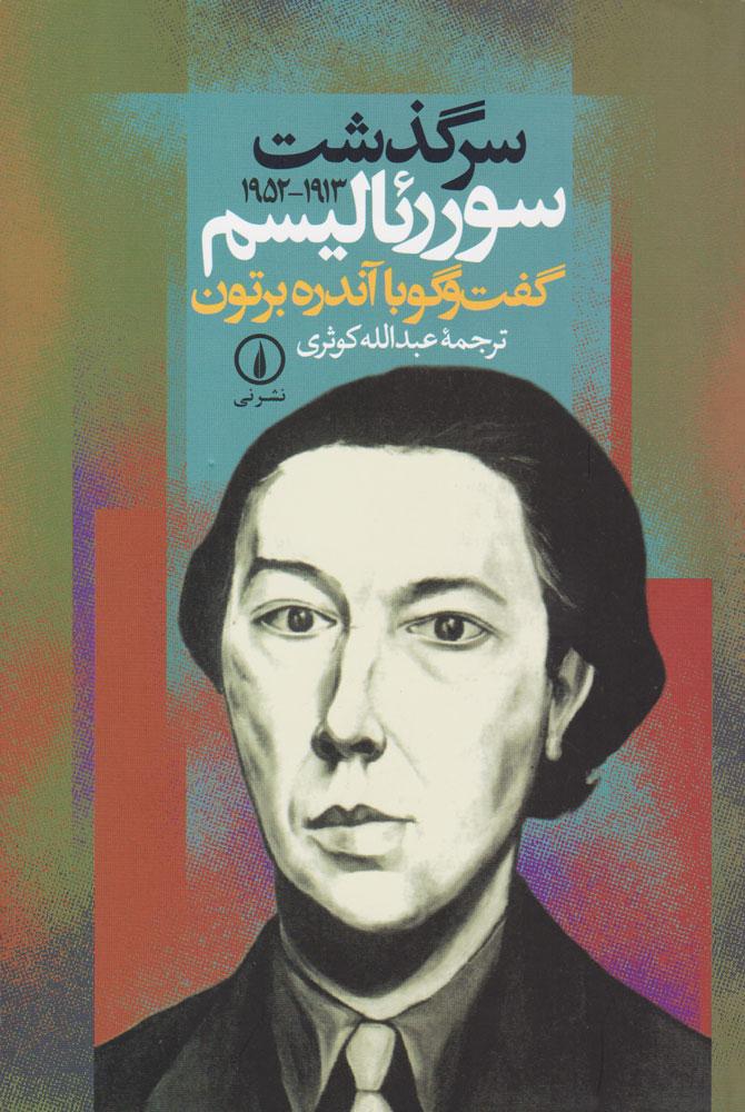 کتاب سرگذشت سورئالیسم