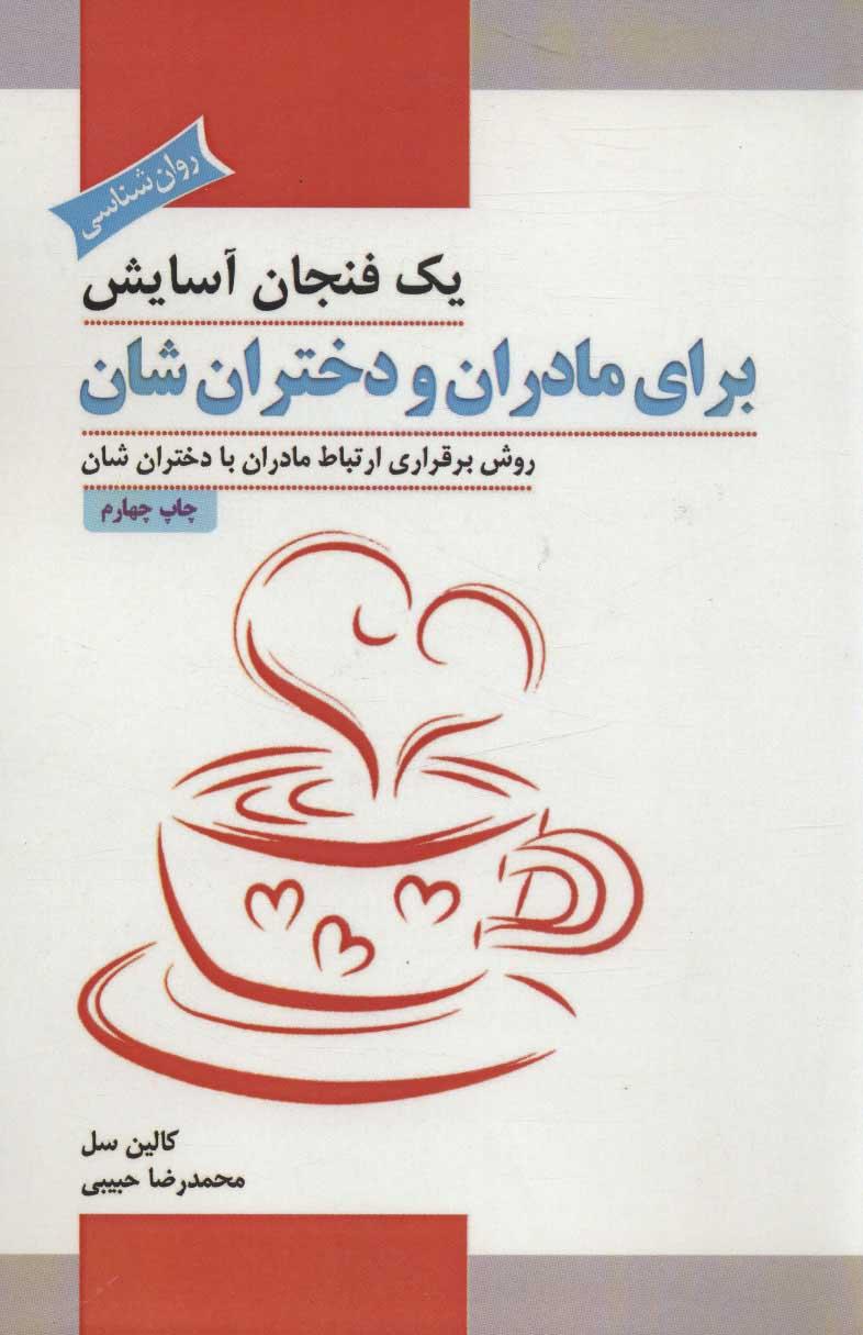 کتاب یک فنجان آسایش برای مادران و دختران شان