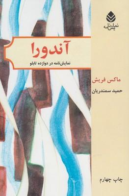کتاب آندورا