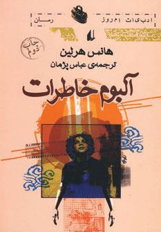 کتاب آلبوم خاطرات
