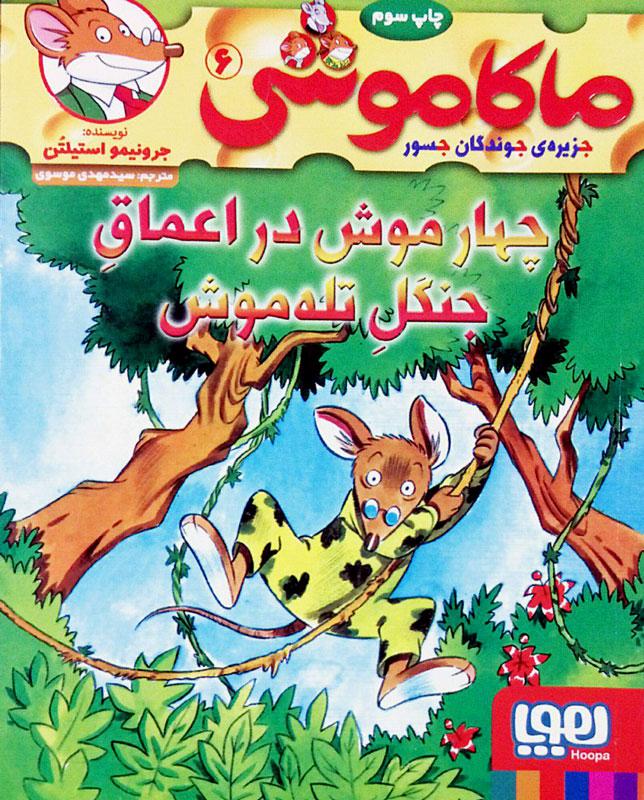 کتاب ماکاموشی، چهار موش در اعماق جنگل تله موش