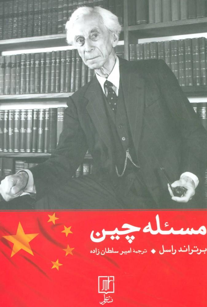 کتاب مسئله چین