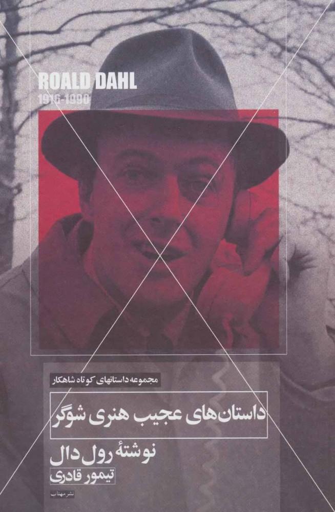 کتاب داستان های عجیب هنری شوگ