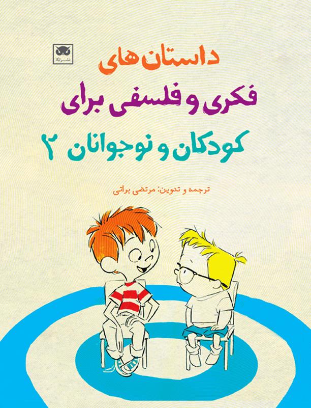 کتاب داستان های فکری و فلسفی برای کودکان و نوجوانان 2