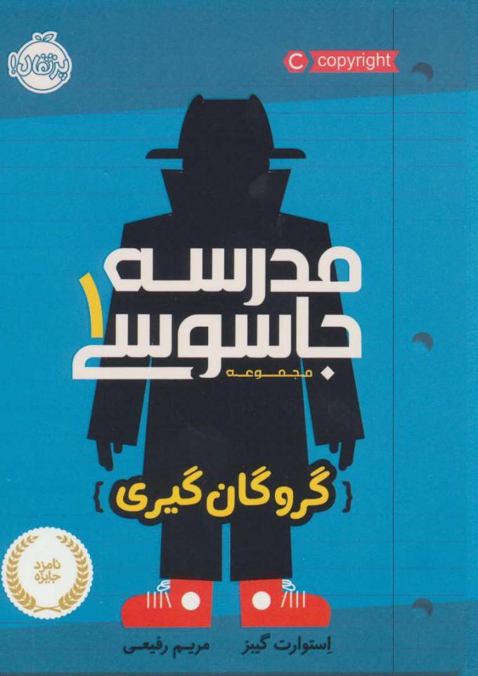 کتاب مدرسه جاسوسی 1